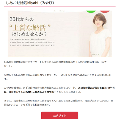 「大阪のオススメ結婚相談所ランキング「ユメ婚」に掲載されました」