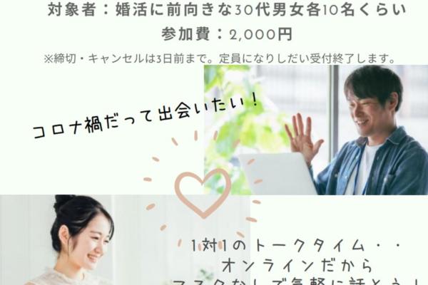 婚活オンラインパーティ♪はじめるよ~!